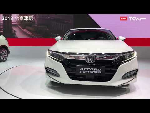[2018 北京車展] Honda All-New Accord