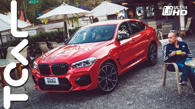 [新車試駕] 狂野的全能紳士 BMW X4 M Competition